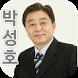 국회의원 박성호(공식) by (주)링크오브코리아