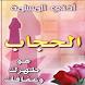رسائل فضل الحجاب by MOHAMED ATTIA