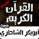 قصار السور للشيخ بوبكر الشاطري by القران الكريم MP3