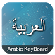 Arabic Keyboard by Vital apps studio