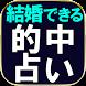 NO.1恋縁占い◆ルル・スピカ≪ブライトスター占星術≫ by Rensa co. ltd.