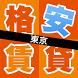 超必見!!東京格安賃貸セレクション by Ultra Push