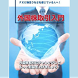 外国株取引入門 by takatec