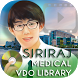 SIRIRAJ Medical VDO Library by Dooplus Co., Ltd.