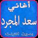 أغاني سعد المجرد بدون نت by hhttsb