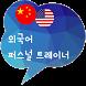 중국어, 영어 학습 퍼스널 트레이너 솔잼 by Janua Educational Services, LLC