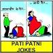 Pati Patni NonVeg Jokes