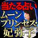 当たる占い◆ムーンプリンセス・妃弥子 by Rensa co. ltd.