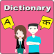 English To Marathi Dictionary by Translator Text & Voice Translator