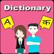 English To Marathi Dictionary