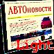 АВТОновости. Light by Sergey Belyaev