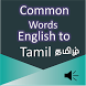 Common Words English to Tamil by MBSAit