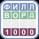 Филворды 1000 - Слова из слов by Alexandr Gordeev