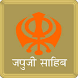 Japji Sahib in Hindi by MobileInnovations