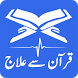 Quran se Ilaj – Ayat e Shifa by Quran Reading