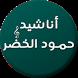 احلى اناشيد حمود الخضر by developperforarabas