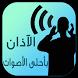 الآذان بأحلى الأصوات by supernana