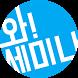 세미나 전시회 박람회 컨퍼런스 - 와세미나 by Wafour