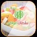 سلطات فواكه by Mr Youhamed