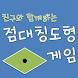 [스마트수학] 친구와 함께하는 점대칭 도형 게임 by 스마트수학