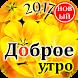 Доброе утро Доброй ночи by NBestApp