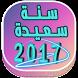 مسجات و رسائل راس السنة 2017 by New app*