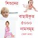 শিশুদের বাছাইকৃত সুন্দর ৫০০০ নাম অর্থসহ by Android Bangla Apps
