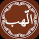 Surah Al Masad Offline by BLACKSWAN