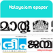Malayalam news epapers by RisingSuperApps