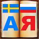 Svensk-Rysk ordbok by Lioudmila Chindrova