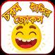 Bangla Jokes - Bangla Koutuk - বাংলা জোকস সমগ্র by Bangla Apps Market
