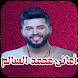 أغاني محمد السالم