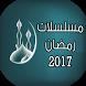 مسلسلات رمضان 2017 by Sh3dapps