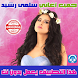 جميع اغاني سلمى رشيد 2018 - Salma Rachid by Sabitzer app