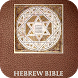 Hebrew Bible for Study Free by LemonIceCompany