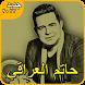 جميع أغاني حاتم العراقي