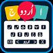 Urdu English Keyboard - Urdu Typing 2017 by Pocket Apps Store