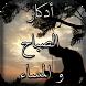 أذكار الصباح والمساء by AyOuB deVeLLePer