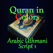 Quran Arabic Uthmani 1 by Evergreen Islamic Center