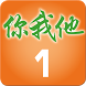 Ni Wo Ta 寫字 by Cengage Learning Asia Pte Ltd
