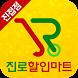 진로할인마트 진접점 by Gaon Mart Co., Ltd