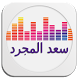 Saad Lamjarred SONGS by NMH Studio