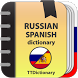 Russian ⇄ Spanish dictionary by TTdictionary