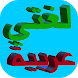 Learn Arabic for kids by Androontwikkelaar