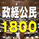 政経・公民1800問 入試・就職試験・各種資格試験に by Mejiro Publications
