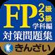 16-17年版パーフェクトFP技能士2級・3級問題集学科編 by Fasteps