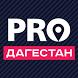 PRO Дагестан