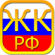Housing Code of Russia by SE Develop