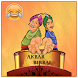 Akbar Birbal Stories by AlphaVed