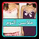 قمصان نوم by arabic apps